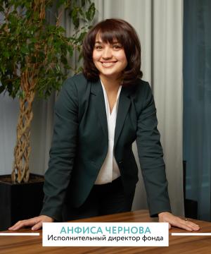 Анфиса Чернова