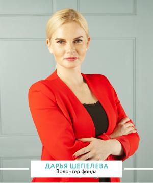 Дарья Шепелева