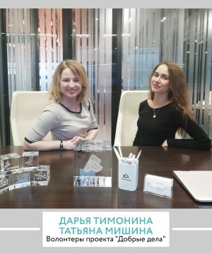 Дарья Тимонина и Татьяна Мишина