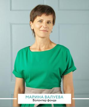 Марина Валуева