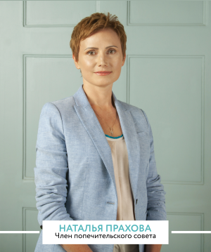 Наталья Прахова