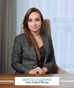 Ольга Сащенко