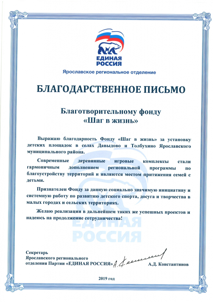 Благодарность Единая Россия, проекты в Давыдово и Толбухино