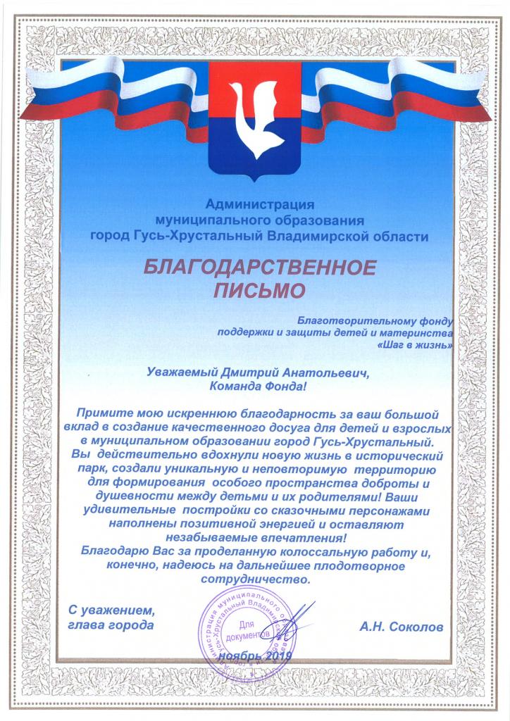 Благодарность от Администрации Гусь Хрустальный, проект ЗС В ГОРОДЕ ГУСЬ ХРУСТАЛЬНЫЙ