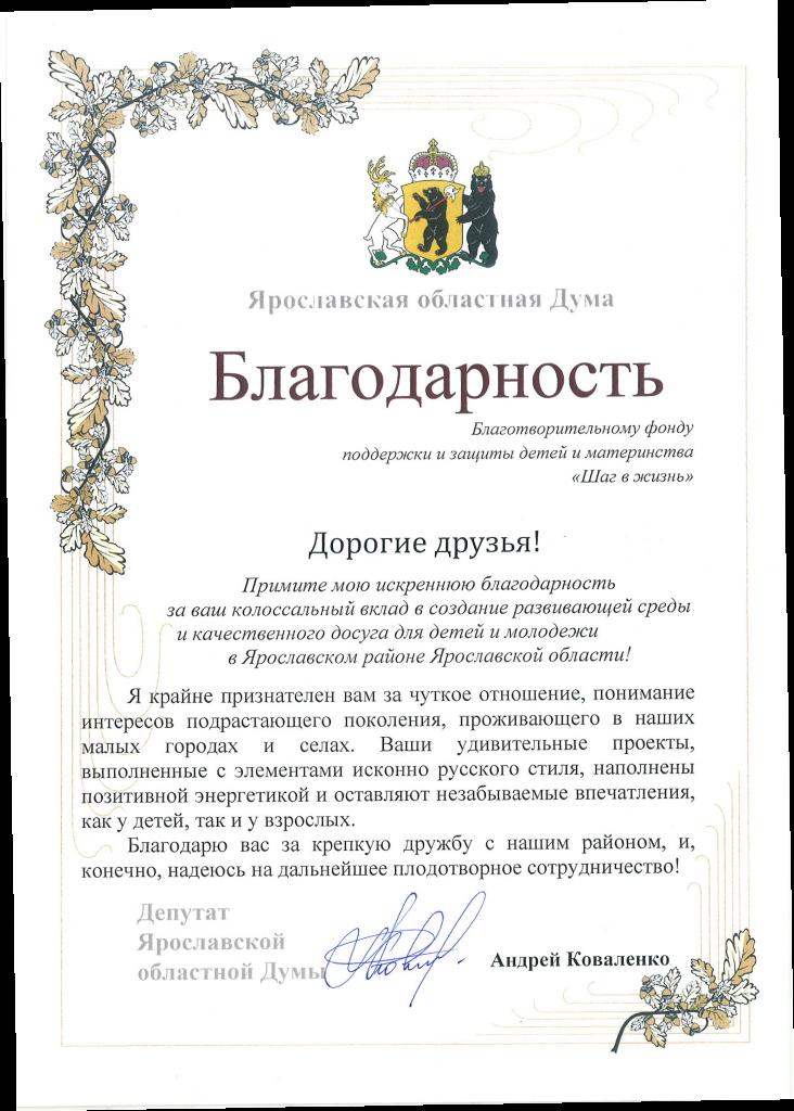Благодарность от Андрея Коваленко, за работу в Ярославском р не