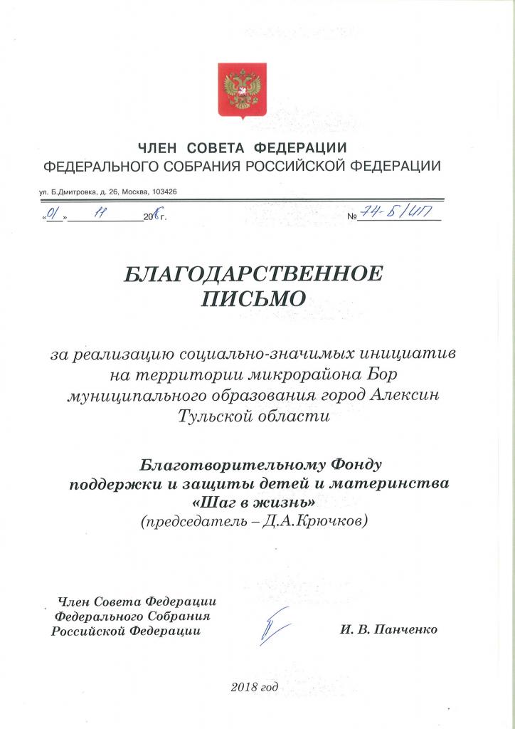 Благодарность от Члана совета федерации федерального собрания РФ И.В. Панченко, Алексин