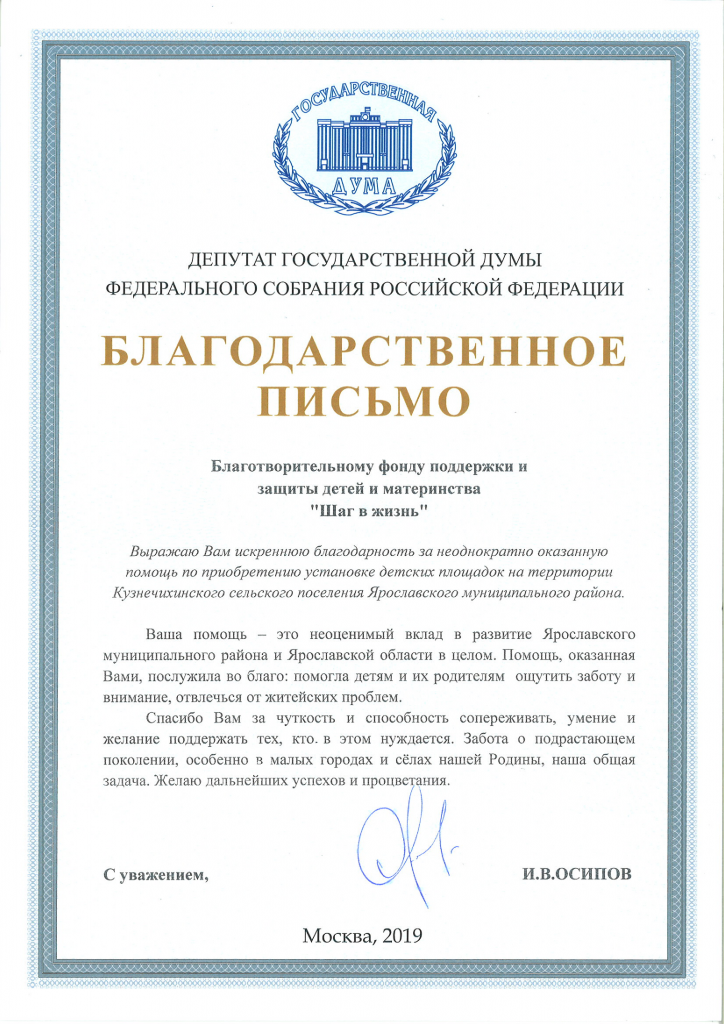 Благодарность от депутата гос думы И.В. Осипова, за вклад в развитие