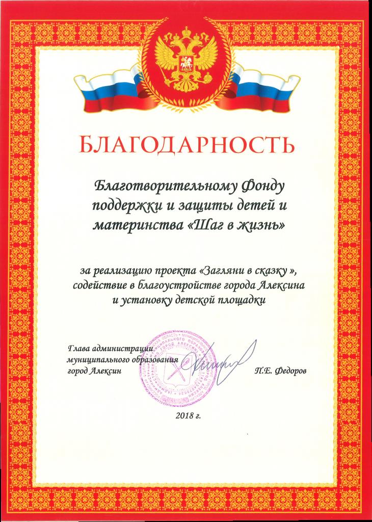 Благодарность от главы администрации города Алексин П.Е. Федорова