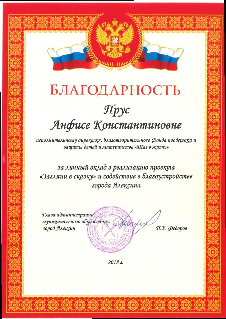 Благодарность от главы администрации города Алексин П.Е. Федорова, Прус А.К.