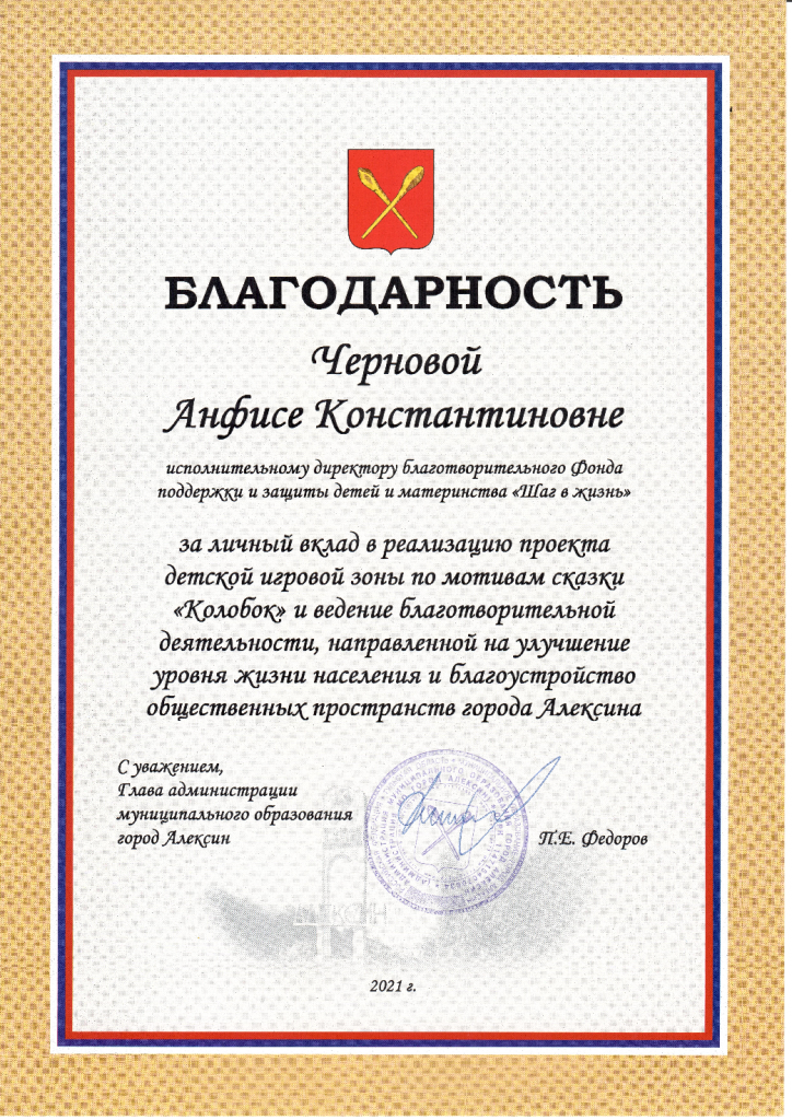 От администрации Алексин 2021