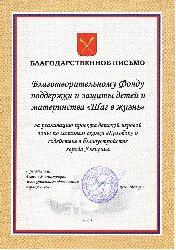 От администрации Алексин 2021 2